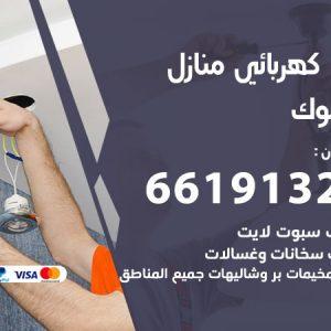 رقم كهربائي اليرموك / 66191325 / فني كهربائي منازل 24 ساعة