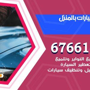 رقم غسيل سيارات اليرموك / 67661662 / غسيل وتنظيف سيارات متنقل أمام المنزل