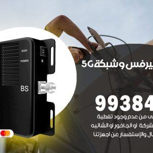 رقم مقوي شبكة 5g اليرموك / 99384888 / مقوي سيرفس 5g