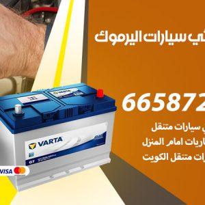 رقم كهربائي سيارات اليرموك / 66587222 / خدمة تصليح كهرباء سيارات أمام المنزل