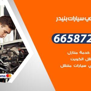 رقم ميكانيكي سيارات بنيدر / 66587222 / خدمة ميكانيكي سيارات متنقل