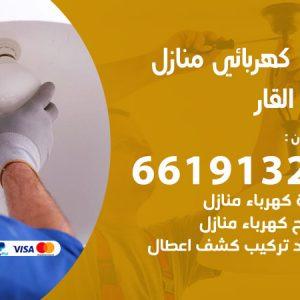 رقم كهربائي بنيد القار / 66191325 / فني كهربائي منازل 24 ساعة