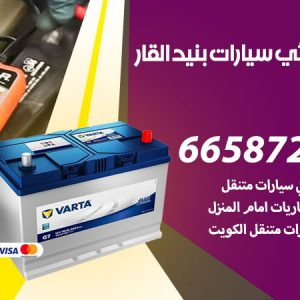 رقم كهربائي سيارات بنيد القار / 66587222 / خدمة تصليح كهرباء سيارات أمام المنزل