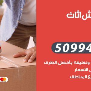 شركة نقل عفش بيان / 50994991 / نقل عفش أثاث بالكويت