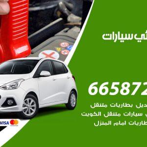 رقم كهربائي سيارات بيان / 66587222 / خدمة تصليح كهرباء سيارات أمام المنزل