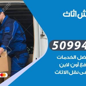 شركة نقل عفش تيماء / 50994991 / نقل عفش أثاث بالكويت