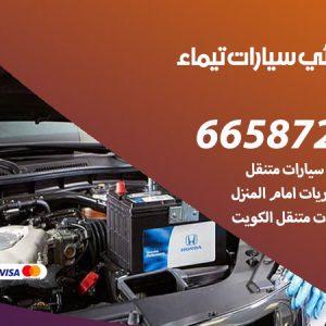 رقم كهربائي سيارات تيماء / 66587222 / خدمة تصليح كهرباء سيارات أمام المنزل