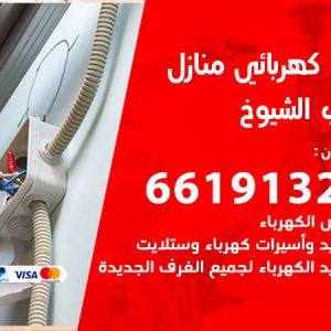 رقم كهربائي جليب الشيوخ / 66191325 / فني كهربائي منازل 24 ساعة