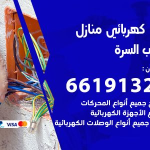 رقم كهربائي جنوب السرة / 66191325 / فني كهربائي منازل 24 ساعة