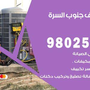 رقم متخصص تكييف جنوب السرة / 98025055 /  رقم هاتف فني تكييف مركزي