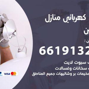 رقم كهربائي حطين / 66191325 / فني كهربائي منازل 24 ساعة
