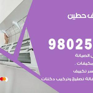 رقم متخصص تكييف حطين / 98025055 /  رقم هاتف فني تكييف مركزي