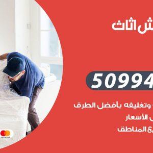 شركة نقل عفش حطين / 50994991 / نقل عفش أثاث بالكويت