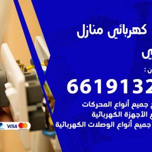 رقم كهربائي حولي / 66191325 / فني كهربائي منازل 24 ساعة