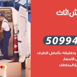 شركة نقل عفش حولي / 50994991 / نقل عفش أثاث بالكويت