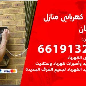 رقم كهربائي خيطان / 66191325 / فني كهربائي منازل 24 ساعة