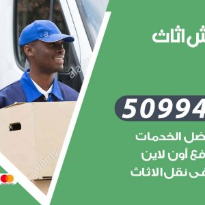 شركة نقل عفش خيطان / 50994991 / نقل عفش أثاث بالكويت
