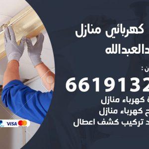 رقم كهربائي سعد العبدالله / 66191325 / فني كهربائي منازل 24 ساعة