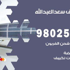 رقم متخصص تكييف سعد العبدالله / 98025055 /  رقم هاتف فني تكييف مركزي
