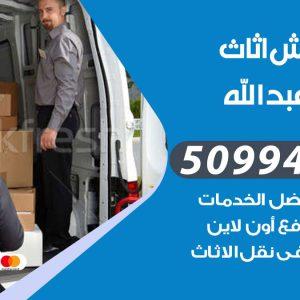 شركة نقل عفش سعد العبدالله  / 50994991 / نقل عفش أثاث بالكويت