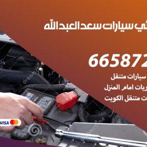 رقم كهربائي سيارات سعد العبدالله / 66587222 / خدمة تصليح كهرباء سيارات أمام المنزل
