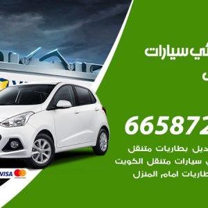 رقم كهربائي سيارات سلوى / 66587222 / خدمة تصليح كهرباء سيارات أمام المنزل