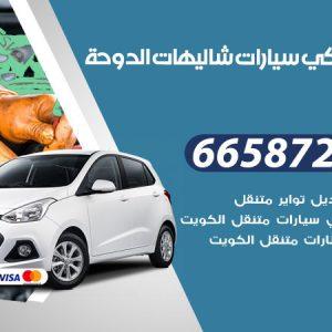 رقم ميكانيكي سيارات شاليهات الدوحة / 66587222 / خدمة ميكانيكي سيارات متنقل