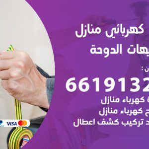 رقم كهربائي شاليهات الدوحة / 66191325 / فني كهربائي منازل 24 ساعة
