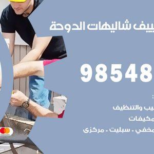 خدمة صيانة تكييف شاليهات الدوحة