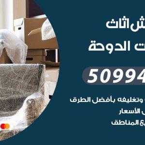 شركة نقل عفش شاليهات الدوحة / 50994991 / نقل عفش أثاث بالكويت