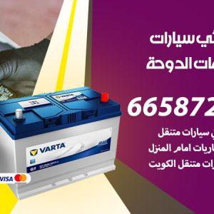 رقم كهربائي سيارات شاليهات الدوحة / 66587222 / خدمة تصليح كهرباء سيارات أمام المنزل