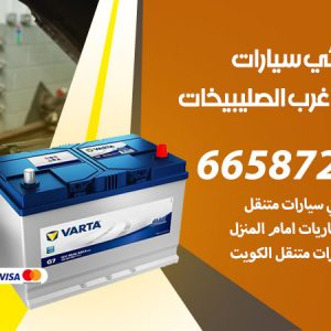 رقم كهربائي سيارات شمال غرب الصليبيخات / 66587222 / خدمة تصليح كهرباء سيارات أمام المنزل