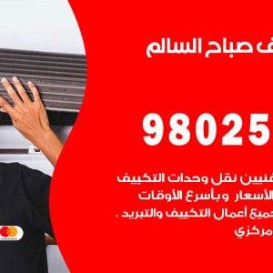 رقم متخصص تكييف صباح السالم / 98025055 /  رقم هاتف فني تكييف مركزي