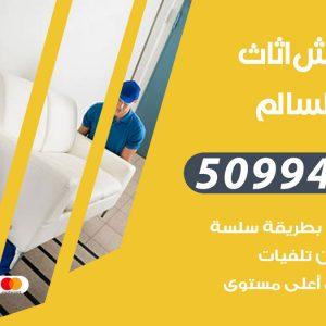 شركة نقل عفش صباح السالم / 50994991 / نقل عفش أثاث بالكويت