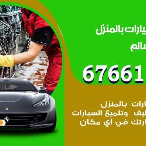 رقم غسيل سيارات صباح السالم