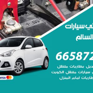 رقم كهربائي سيارات صباح السالم / 66587222 / خدمة تصليح كهرباء سيارات أمام المنزل