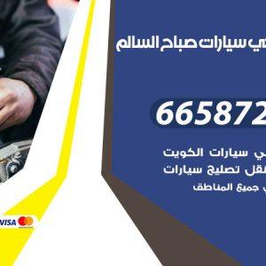 رقم ميكانيكي سيارات صباح السالم / 66587222 / خدمة ميكانيكي سيارات متنقل