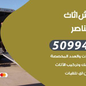 شركة نقل عفش صباح الناصر / 50994991 / نقل عفش أثاث بالكويت