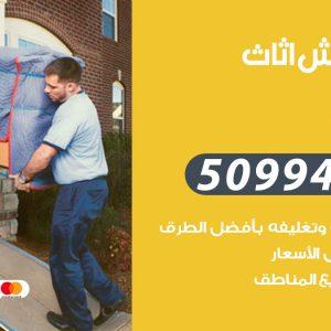 شركة نقل عفش صبحان / 50994991 / نقل عفش أثاث بالكويت