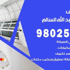 رقم متخصص تكييف ضاحية عبدالله السالم / 98025055 /  رقم هاتف فني تكييف مركزي