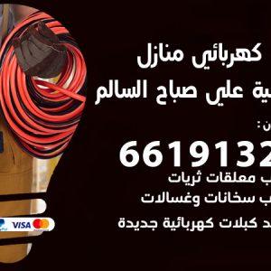 رقم كهربائي ضاحية علي صباح السالم / 66191325 / فني كهربائي منازل 24 ساعة