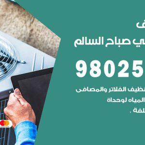 رقم متخصص تكييف ضاحية علي صباح السالم / 98025055 /  رقم هاتف فني تكييف مركزي
