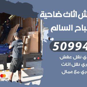 شركة نقل عفش ضاحية علي صباح السالم / 50994991 / نقل عفش أثاث بالكويت