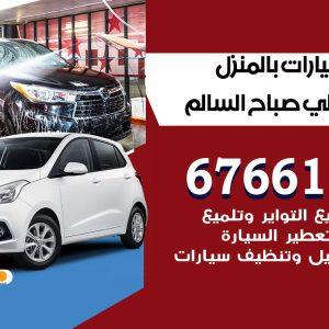 رقم غسيل سيارات ضاحية علي صباح السالم