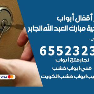 نجار فتح أبواب واقفال ضاحية مبارك العبدالله الجابر / 52227339 / نجار فتح اقفال الأبواب 24 ساعة
