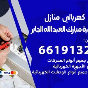 رقم كهربائي ضاحية مبارك العبدالله الجابر / 66191325 / فني كهربائي منازل 24 ساعة