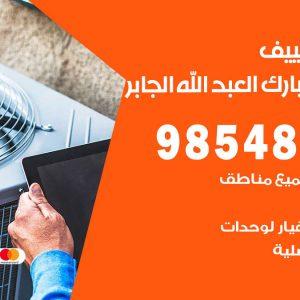 خدمة صيانة تكييف ضاحية مبارك العبدالله الجابر
