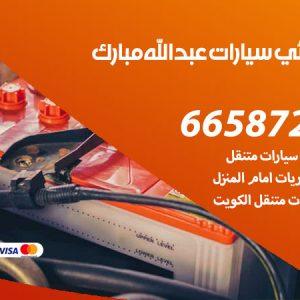رقم كهربائي سيارات عبدالله مبارك / 66587222 / خدمة تصليح كهرباء سيارات أمام المنزل