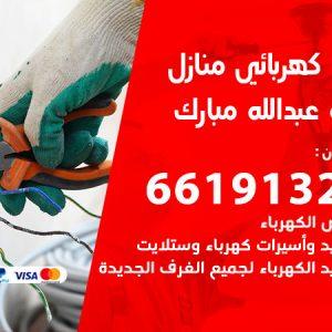 رقم كهربائي غرب عبدالله مبارك / 66191325 / فني كهربائي منازل 24 ساعة