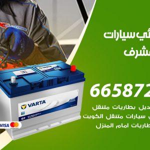 رقم كهربائي سيارات غرب مشرف / 66587222 / خدمة تصليح كهرباء سيارات أمام المنزل